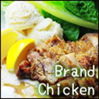 Brand Chicken(540円コース)