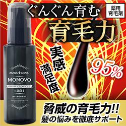 薬用育毛剤「MONOVOヘアトニックグロウジェル」