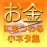お金にまつわる小ネタ集(5400円コース)