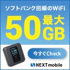 【NEXTmobile】ポケットWiFi