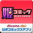 姫コミック(1050円コース)