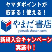 やまだ書店(2160円コース)