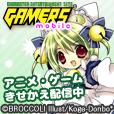 ゲーマーズモバイル(1080円コース)