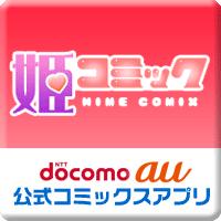 姫コミック(1080円コース)