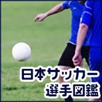 日本サッカー選手図鑑(540円コース)