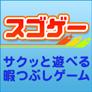 S[Ai]スゴゲー(5000円コース)(au)