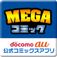 メガコミック(5400円コース)