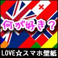 LOVE☆スマホ壁紙(5400円コース)