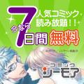 【7日間無料】コミックシーモア読み放題フル(月額1480円)
