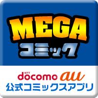 メガコミック(3240円コース)