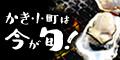 旬の一品 幻の広島産ブランド牡蠣「かき小町」