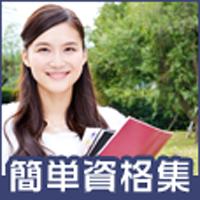 簡単資格集(540円コース)