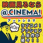 S[Ai]アットシネマ(400円コース)(au,docomo)