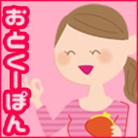 おとくーぽん(540円コース)