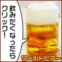 ワールドビアー(540円コース)