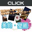 美的☆壁紙(5400円コース)