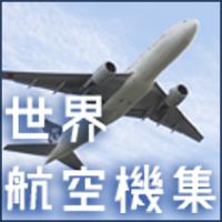 世界航空機集(540円コース)