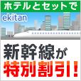 新幹線・特急列車・飛行機で行く国内ツアー【駅探】