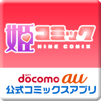 姫コミック(3240円コース)