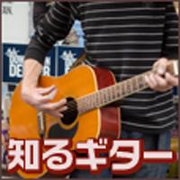知るギター(540円コース)