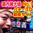 パチパチ動画(5000円コース)
