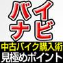 バイナビ(5400円コース)