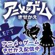 アニメ&ゲームきせかえ(1080円コース)