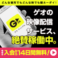 【14日間無料】ゲオチャンネル