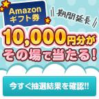 プッシュ(Amazonギフトキャンペーン)