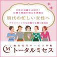 トータルミセス(1080円コース)