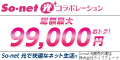 【So-net光コラボレーション】キャッシュバック&月額割キャンペーン実施中!(新規開通)