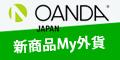 OANDA Japan My外貨
