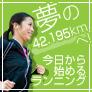 夢の42.195kmへ!(5400円コース)