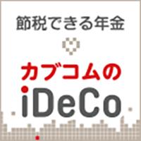 カブコムのiDeCo【口座開設】