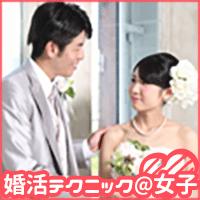 婚活テクニック@女子(540円コース)