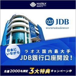 日本に居ながら口座開設OK!【ラオス銀行】口座開設
