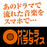 サントラパラダイス(1080円コース)