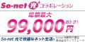 【So-net光コラボレーション】キャッシュバック&月額割キャンペーン実施中!(新規他社転用)