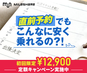MIleShare【マイルシェア】